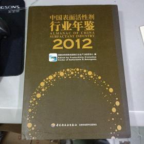 中国表面活性剂行业年鉴. 2012. 2012