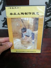 柴庄土陶制作技艺(申报照片)      《寿光市非物质文化遗产保护中心》