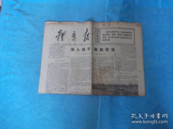 76年5月12日:体育报  :批邓乘胜,就教育制度害死人,清华更好地战斗,大寨道路,问个促进农村体育,极好的反面教材,清算。。欢迎来我国访问的乒乓。