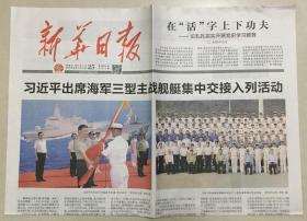 新华日报 2021年 4月25日 星期日 邮发代号:27-1