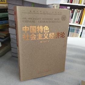 中国特色社会主义经济论