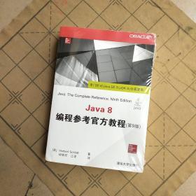 Java 8编程参考官方教程(第9版)