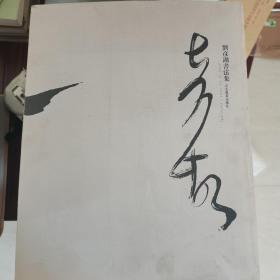 刘彦湖书法集 毛笔签名签赠