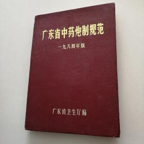 广东省中药炮制规范 一九八四年版