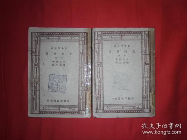 稀见老书丨光的世界(全二册)中华民国36年初版!原版非复印件!详见描述和图片