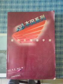 本田系列摩托车维修手册