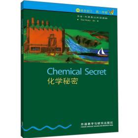 化学秘密:英汉对照