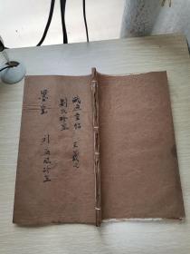 民国字帖:宋拓临江戏鱼堂法帖(第四册)