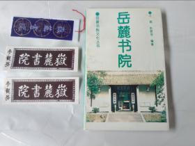 岳麓书院【1995年一版一印】附书签一枚和参观券两张