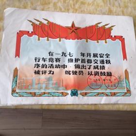 奖状 北京市