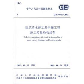建筑给水排水及采暧工程施工质量验收规范gb50242-2002 建筑工程 中国建筑出版社