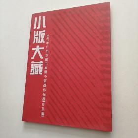 小版大藏 2017年广州市藏书票暨小版画作品展 作品集