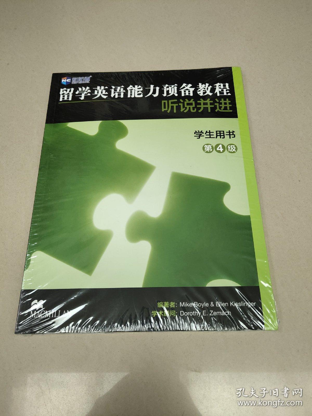 留学英语能力预备教程听说并进 学生用书 第4级(全新未开封)有盘