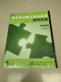 留学英语能力预备教程读写互通 学生用书 第4级(全新未开封)有盘