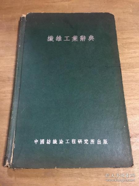 纤维工业辞典