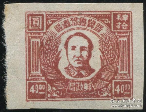 晋冀鲁豫边区毛泽东像邮票40元新一枚