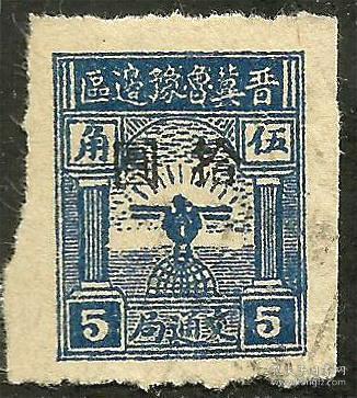 晋冀鲁豫边区鹰球图邮票5角改10元旧一枚