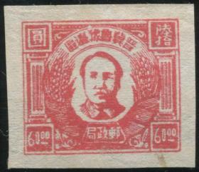 晋冀鲁豫边区毛泽东像邮票60元新一枚