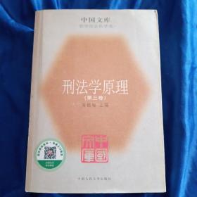 刑法学原理第三卷