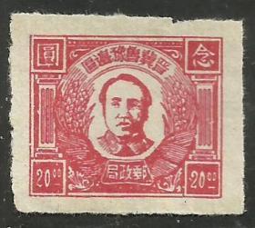 晋冀鲁豫边区毛泽东像邮票20元新一枚