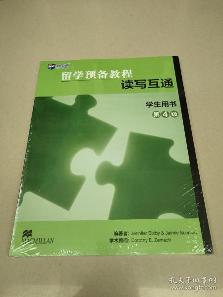 留学预备教程读写互通 学生用书 第4级(全新未开封)有盘