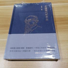 中国现代哲学史( 布面精装,2019年新版)