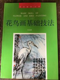 美术教材丛书:花鸟画基础技法