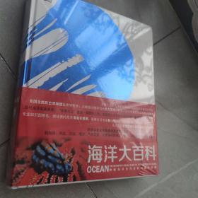 DK全新视觉典籍:海洋大百科