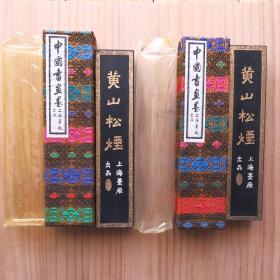黄山松烟1979年上海墨厂老4两2锭140克/锭松烟老墨27N1076