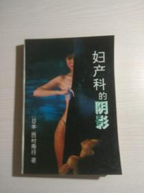 妇产科的阴影——1992年一版一印 中文原版