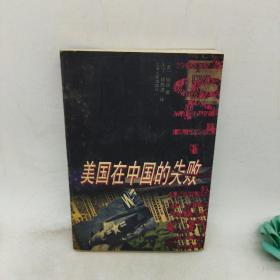 美国在中国的失败,1941-1950