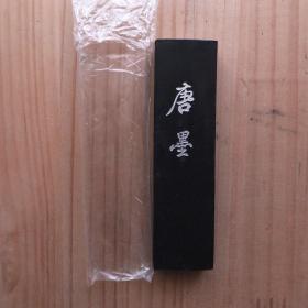 屯溪徽州胡开文制90年代超细油烟老2两61克老墨锭N1084