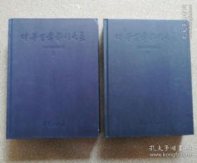 中华百年报刊大系:1815~2003