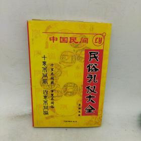 中国民间民俗礼仪大全赵强主编