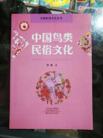 中国鸟类民俗文化