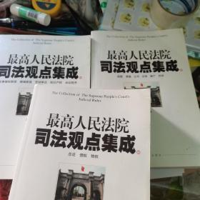 最高人民法院司法观点集成  (全三册)