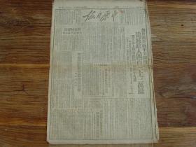 《中原日报》 1949年2月2日,驻马店解放;白河县解放;解放战争两年半,歼灭敌人4百万