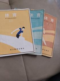 体育 浙江省初级中学试用课本(一 二 六)
