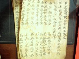 S1351,孤本,老手抄本佛教宝卷:慈悲道场观音百佛法仟,经折装一册。封皮漂亮,内容少见