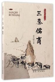 陕西泾阳长篇章回历史小说《三秦儒商》