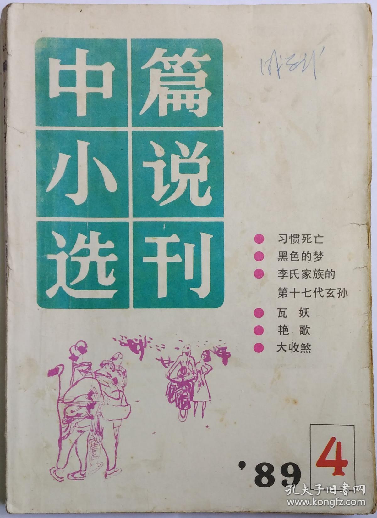 中篇小说选刊1989年第4期(张贤亮《习惯死亡》李佩甫《李氏家族的第十七代玄孙》叶兆言《艳歌》等)