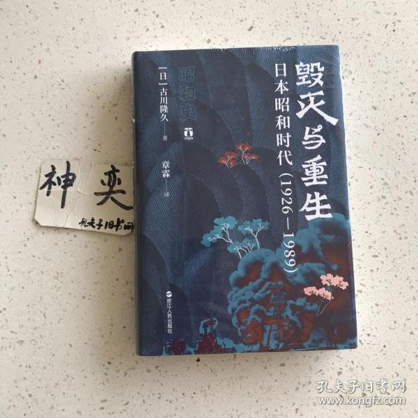 好望角丛书·毁灭与重生:日本昭和时代(1926—1989)
