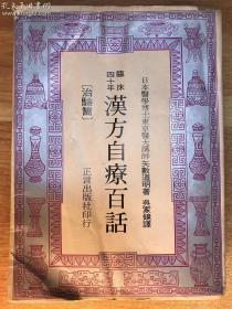 临床四十年 汉方自疗百话治验篇