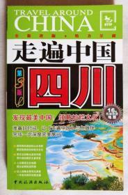 走遍中国·四川(第3版)