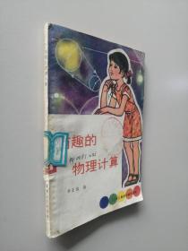 少年儿童课外辅导读物: 有趣的物理计算 1版1印