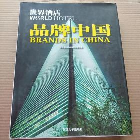 世界酒店 品牌中国