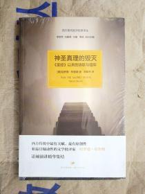 神圣真理的毁灭:《圣经》以来的诗歌与信仰