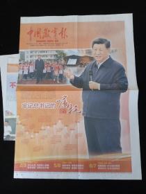 中国教育报 2020年12月29日12版全