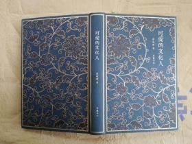 书房一角丛书--第二辑 可爱的文化人 俞晓群 著 (2014年1版1印 精装本)
