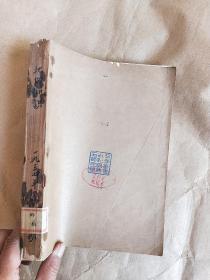 地理知识(1957年1-12期合订本)